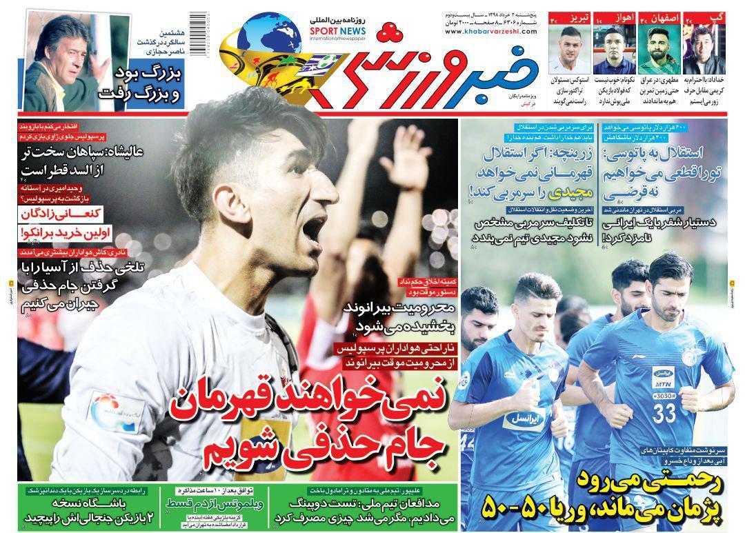 خبر ورزشی - ۲ خرداد