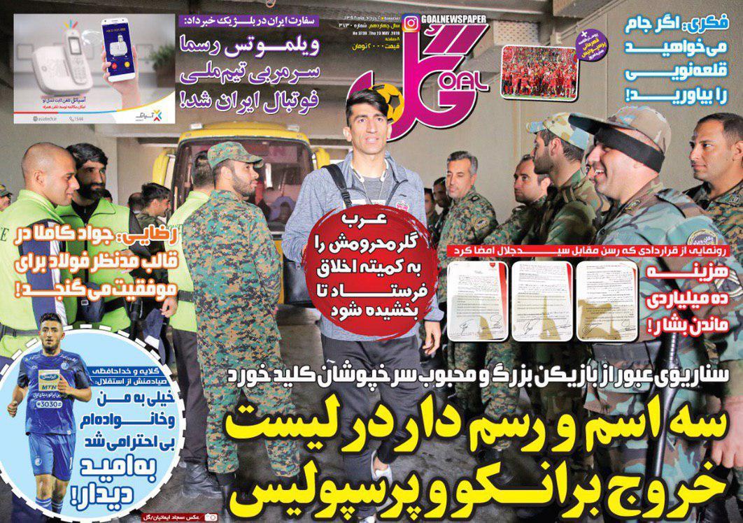 روزنامه گل - ۲ خرداد