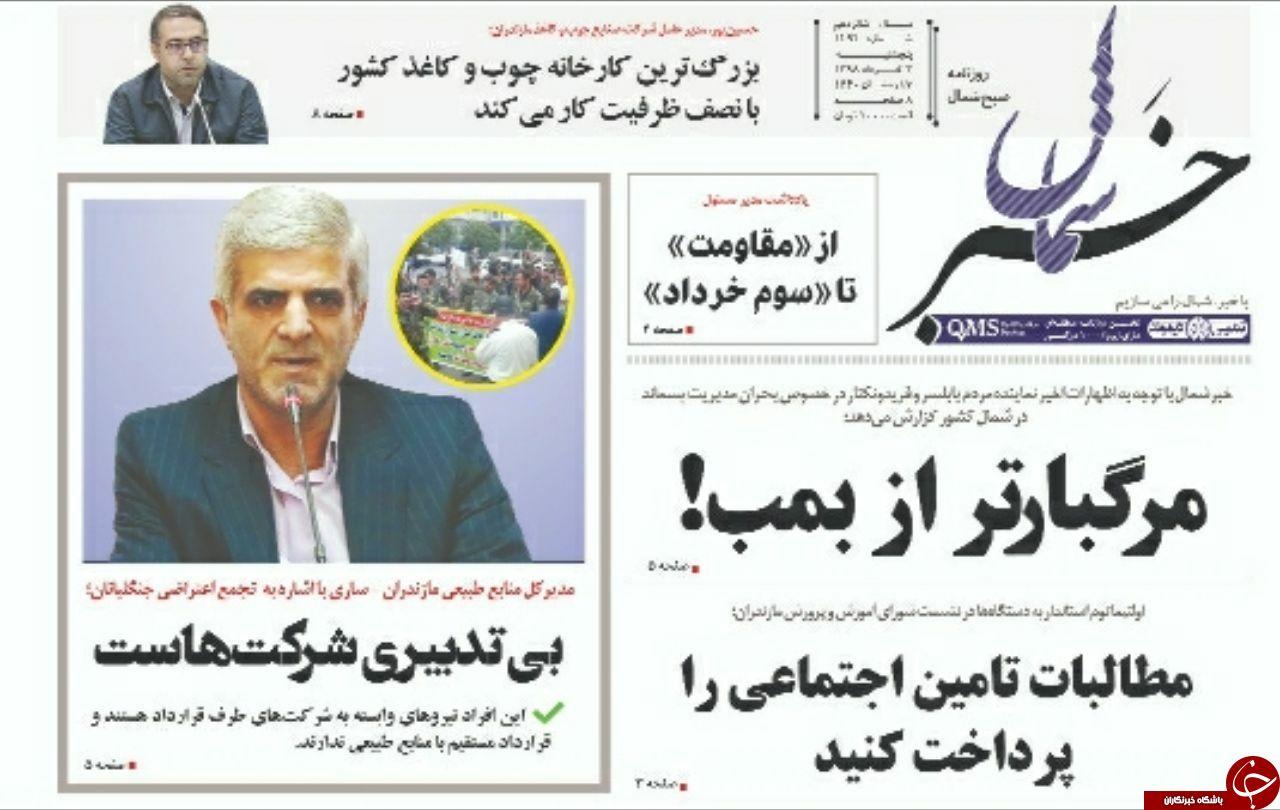 تصاویر صفحه نخست روزنامههای پنج شنبه ۲ خرداد ماه مازندران