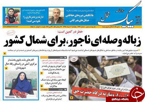 مطالبات تامین اجتماعی را پرداخت کنید/امر پرورش و آموزش از نگاه استاندار مازندران