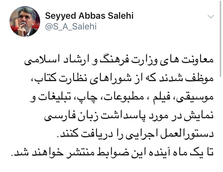 دستور ویژه وزیر ارشاد به معاونتهای وزارت فرهنگ و ارشاد اسلامی برای پاسداشت زبان فارسی