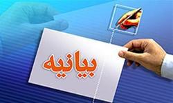 بیانیه سوم خردادی حفظ آثار و نشر ارزشهای دفاع مقدس استان زنجان