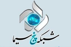 عذرخواهی شبکه پنج از پخش جملات اهانت آمیز یک مداح