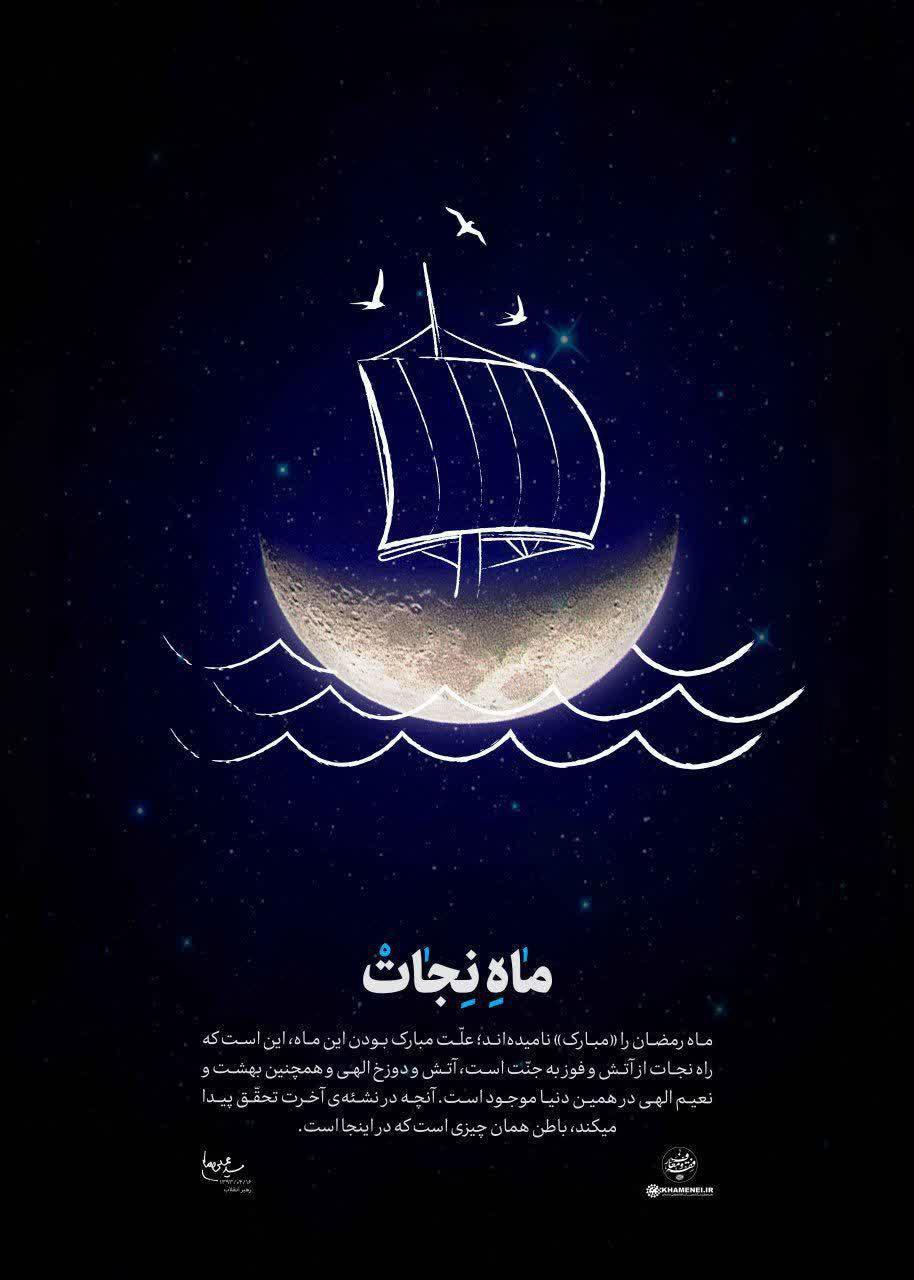 لوح ؛ ماه نجات +عکس نوشته