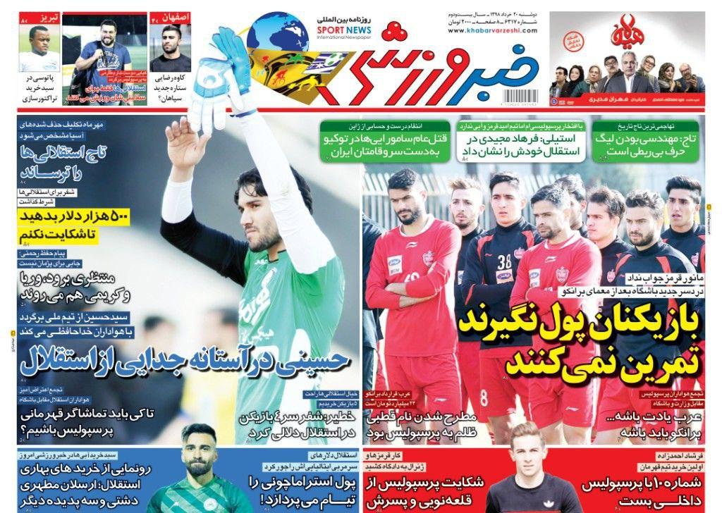 خبر ورزشی - ۲۰ خرداد