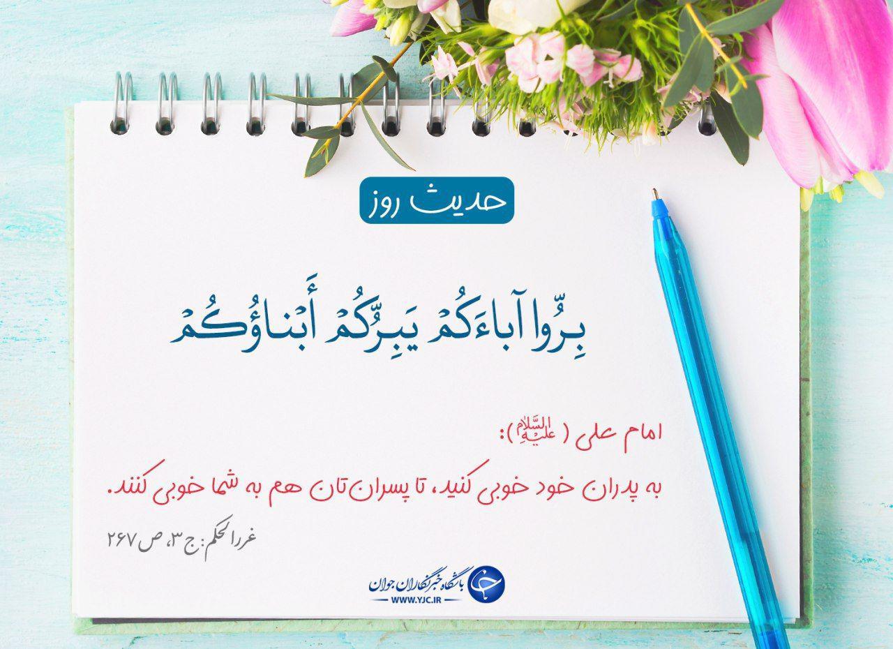 حدیث امام علی (ع) درباره خوبی به پدران