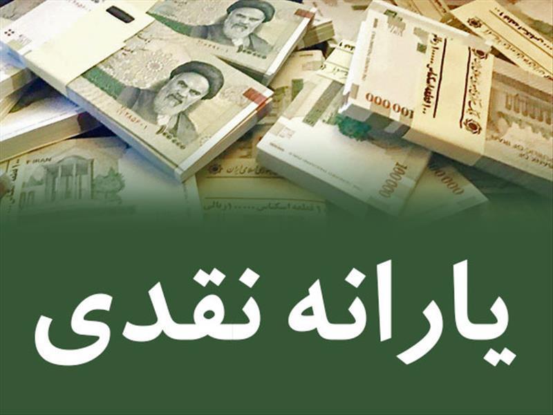 زمان پرداخت یارانه نقدی خرداد اعلام شد