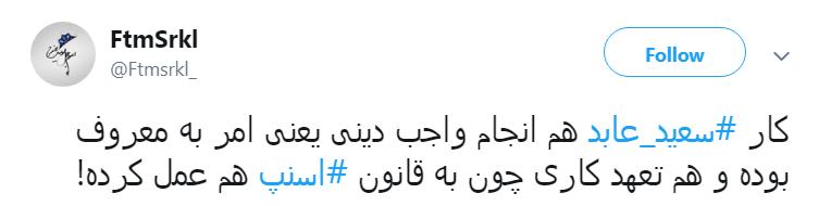#سعید عابد/حاشا که بسیجی، جبههای رو خالی بذاره