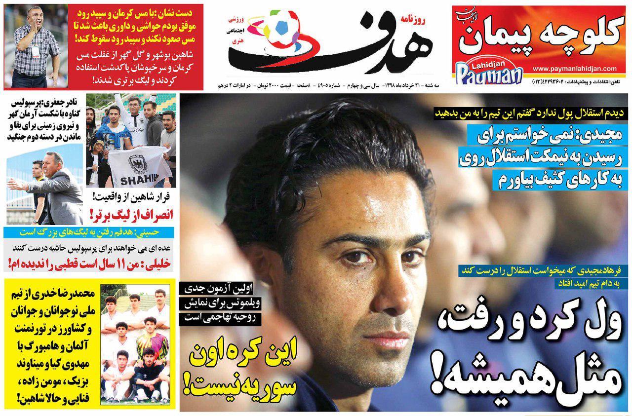 پرویز مظلومی هم استعفا کرد/ راز تماسهای مشکوک/ ویلموتس مقابل حریف مورد علاقه کی روش