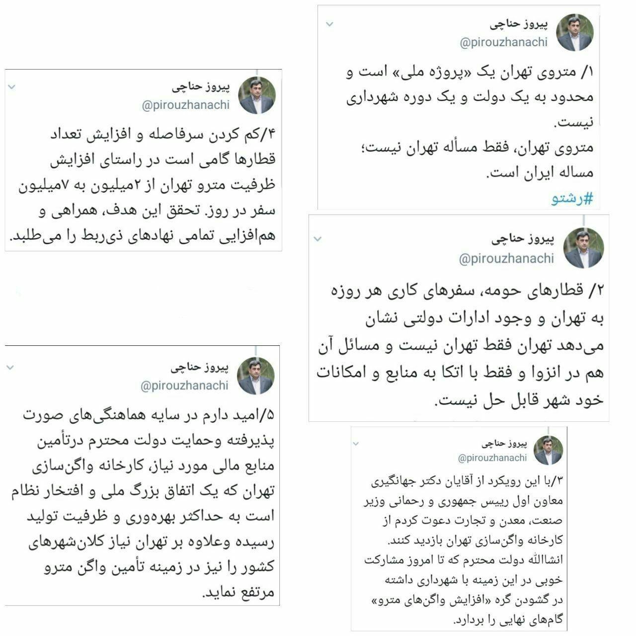 توضیحات شهردار درباره افزایش تعداد قطارهای مترو پایتخت
