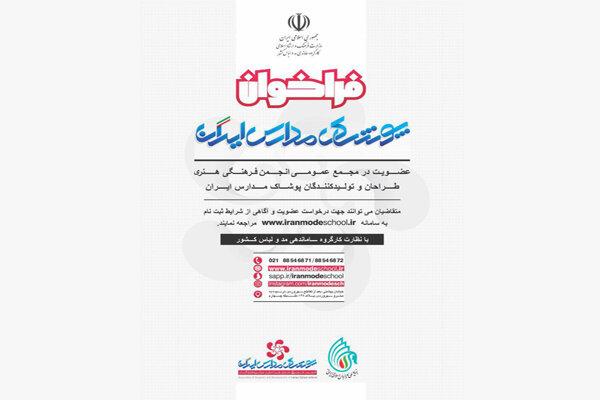 باشگاه خبرنگاران -فراخوان عضویت در انجمن فرهنگی طراحان و تولیدکنندگان پوشاک مدارس