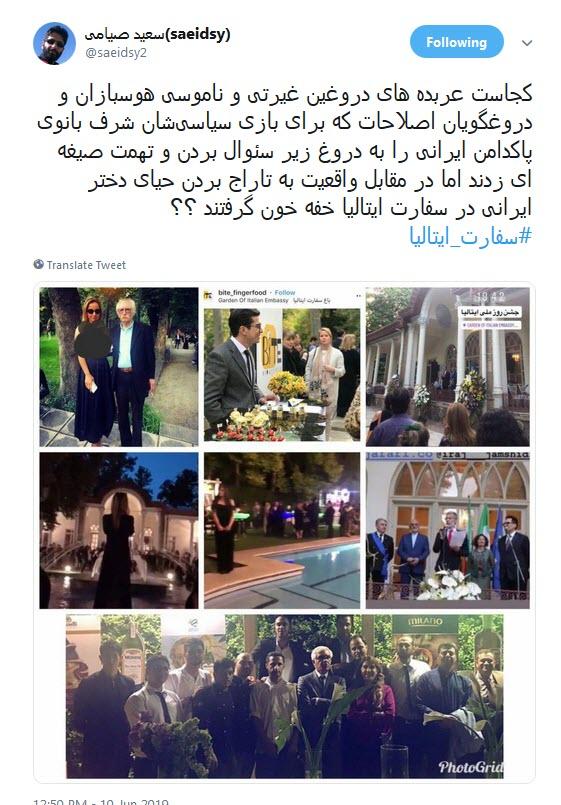 پارتی مختلط در سفارت ایتالیا