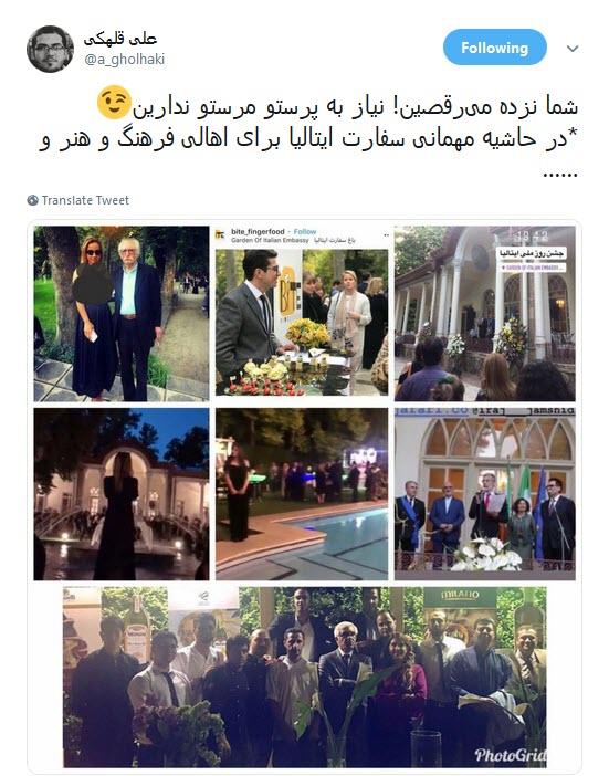 #سفارت_ایتالیا/ نکنه شاه برگشته ما خبر نداریم؟!