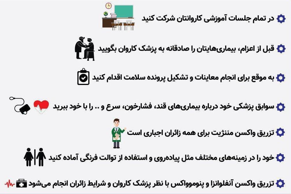 توصیه های بهداشتی برای زائران حج + اینفوگرافی