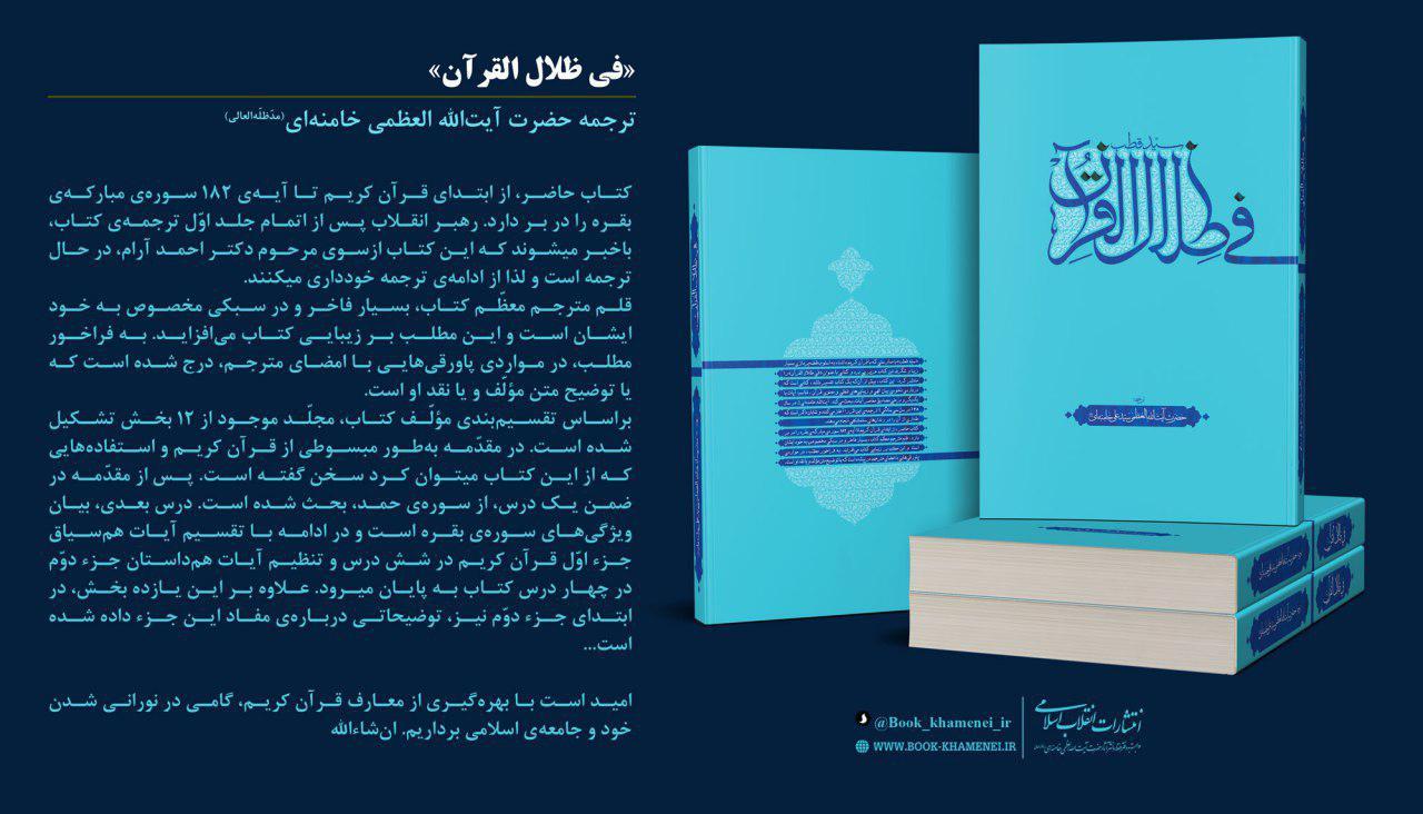 ترجمه رهبر انقلاب از «فی ظلال القرآن» سید قطب منتشر شد