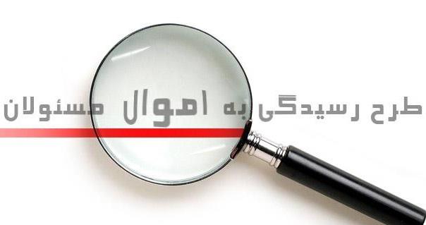 بلاخره قانون #از_کجا_آوردهای اجرا میشود
