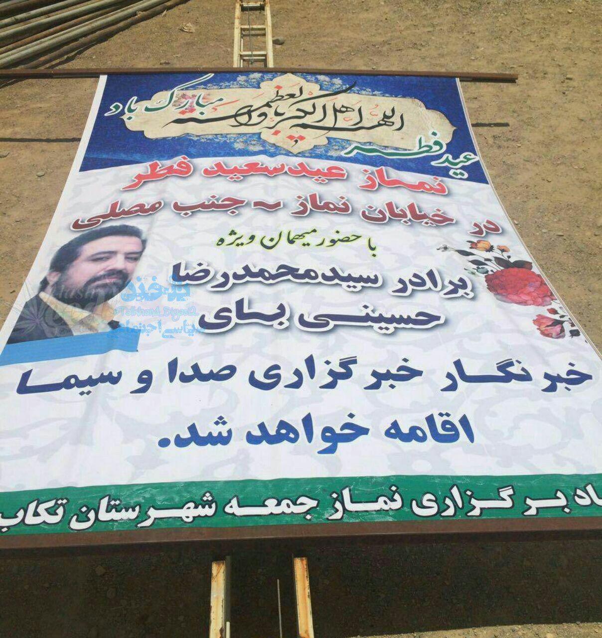 ماجرای بنر حاشیه ساز حسینی بای در نماز عیدفطر چه بود؟ +تصویر