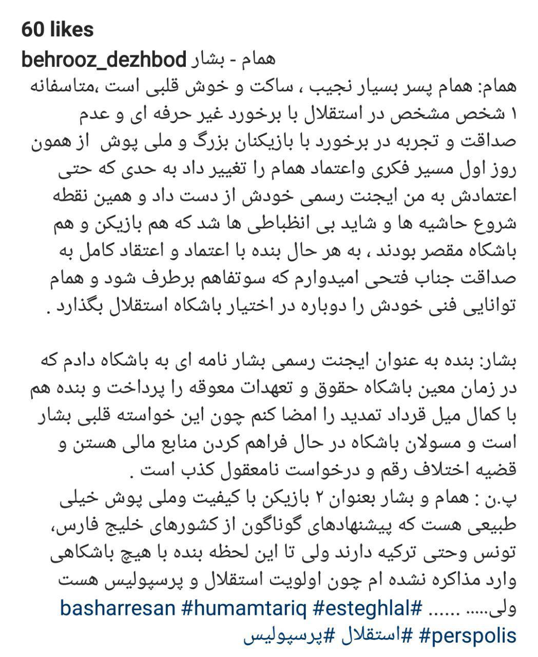 خبر جدید مدیربرنامههای طارق و رسن برای سرخابیها