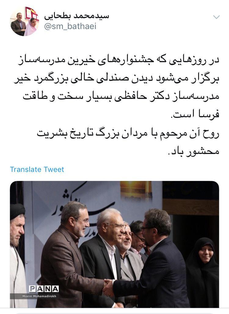 پیام تسلیت وزیر سابق آموزش و پرورش در پی درگذشت «پدرمدرسهسازی ایران»