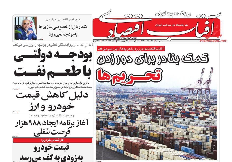 صفحه نخست روزنامههای اقتصادی ۲۲ خرداد