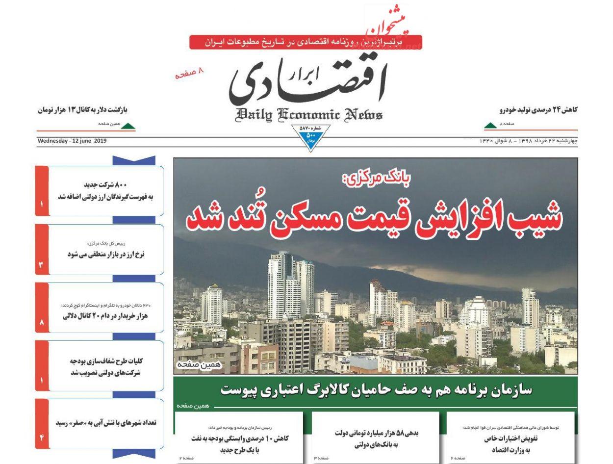 صفحه نخست روزنامههای اقتصادی 22 خرداد