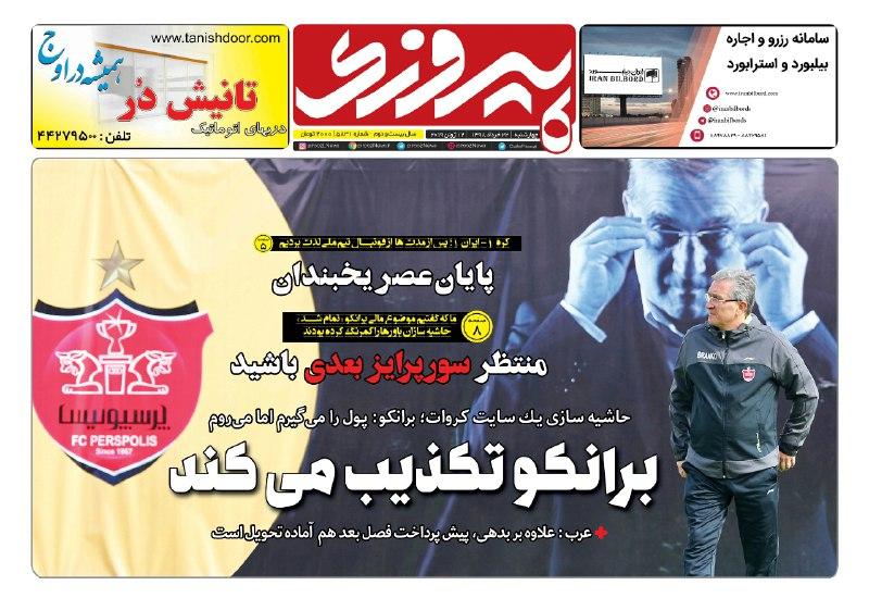 روزنامههای ورزشی ۲۲ خرداد