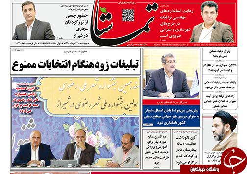تصاویر صفحه نخست روزنامههای فارس روز ۲۲ خردادماه
