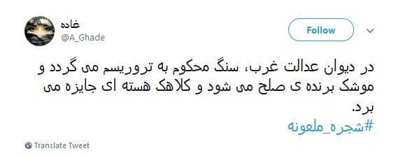 #شجره_ملعونه /دیر نباشد که انتقام هتک حرمت قبور بقیع را خواهیم گرفت +تصاویر