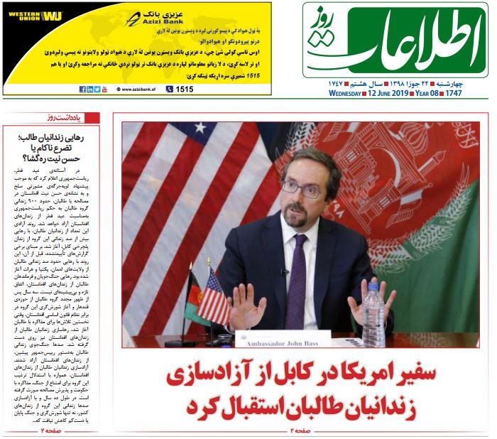 تصاویر صفحه اول روزنامه های افغانستان/ 22 جوزا