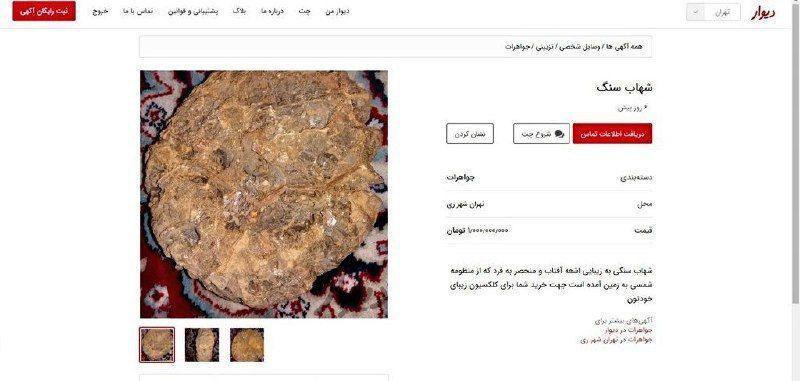 آگهی عجیب فروش شهاب سنگ با قیمت نجومی + عکس