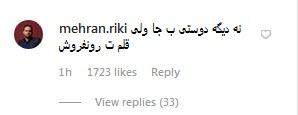 #امیر_مهدی_ژوله /توهین ژوله به مردم ایران؛ حکایت افرادی که نمک این کشور را میخورند و نمکدان میشکنند +تصاویر