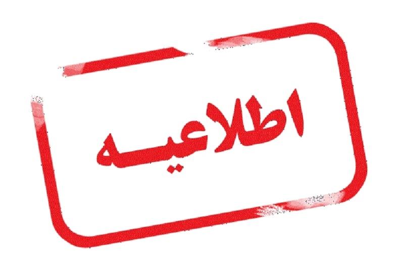 اطلاعیه سفارت افغانستان در ایران درباره صدور کارت آمایش ۱۴