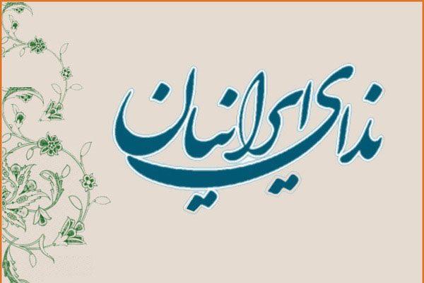 در جلسهای با حضور صادق خرازی تاکید شد؛ تشکیل ستاد انتخاباتی حزب ندای ایرانیان در روزهای آینده