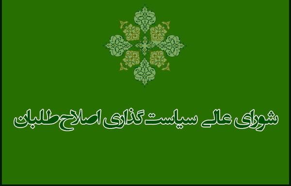 دبیر شورای عالی سیاستگذاری اصلاحطلبان خبر داد؛ تغییرات در کمیته استانهای شورای عالی سیاستگذاری اصلاحطلبان