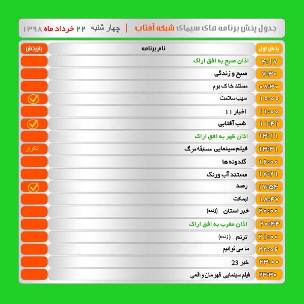 برنامههای سیمای شبکه آفتاب در بیست و دوم خرداد ۹۸