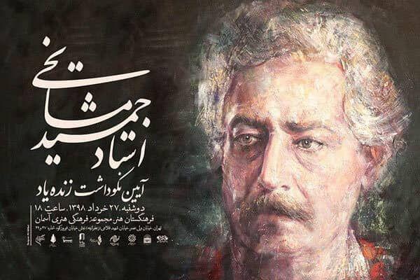 ارکستر ملی ایران به یاد زندهیاد جمشید مشایخی مینوازد