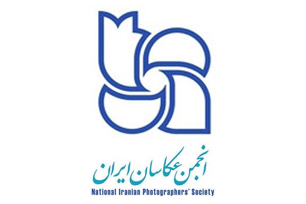 برگزاری مجمع عمومی انجمن عکاسان ایران در نیمه دوم سال