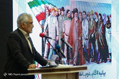 اجلاس رؤسای دانشگاه آزاد اسلامی
