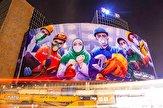 باشگاه خبرنگاران -رونمایی از دیوارنگاره جدید میدان ولیعصر با شعار «وقت عمل است»