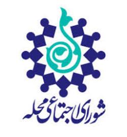 آغاز فعالیت شوراهای اجتماعی محلات در همدان