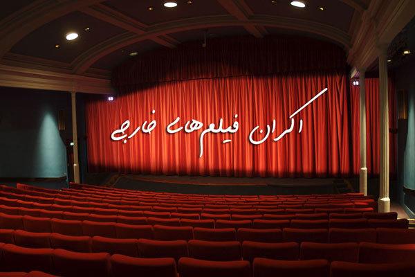 انتشار گزارش ۳۴ سال اکران فیلم خارجی در سینماهای کشور