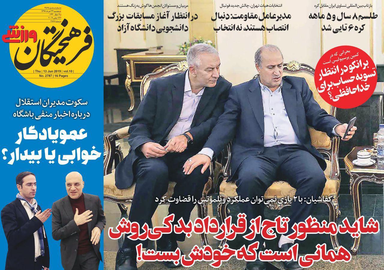 تصاویر/ روزنامههای ورزشی پنجشنبه 23 خرداد 98