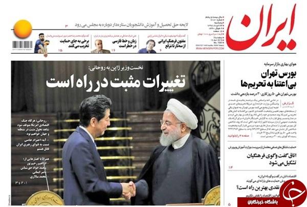 گفتوگوی ۹۰ دقیقهای سران ایران و ژاپن در تهران/