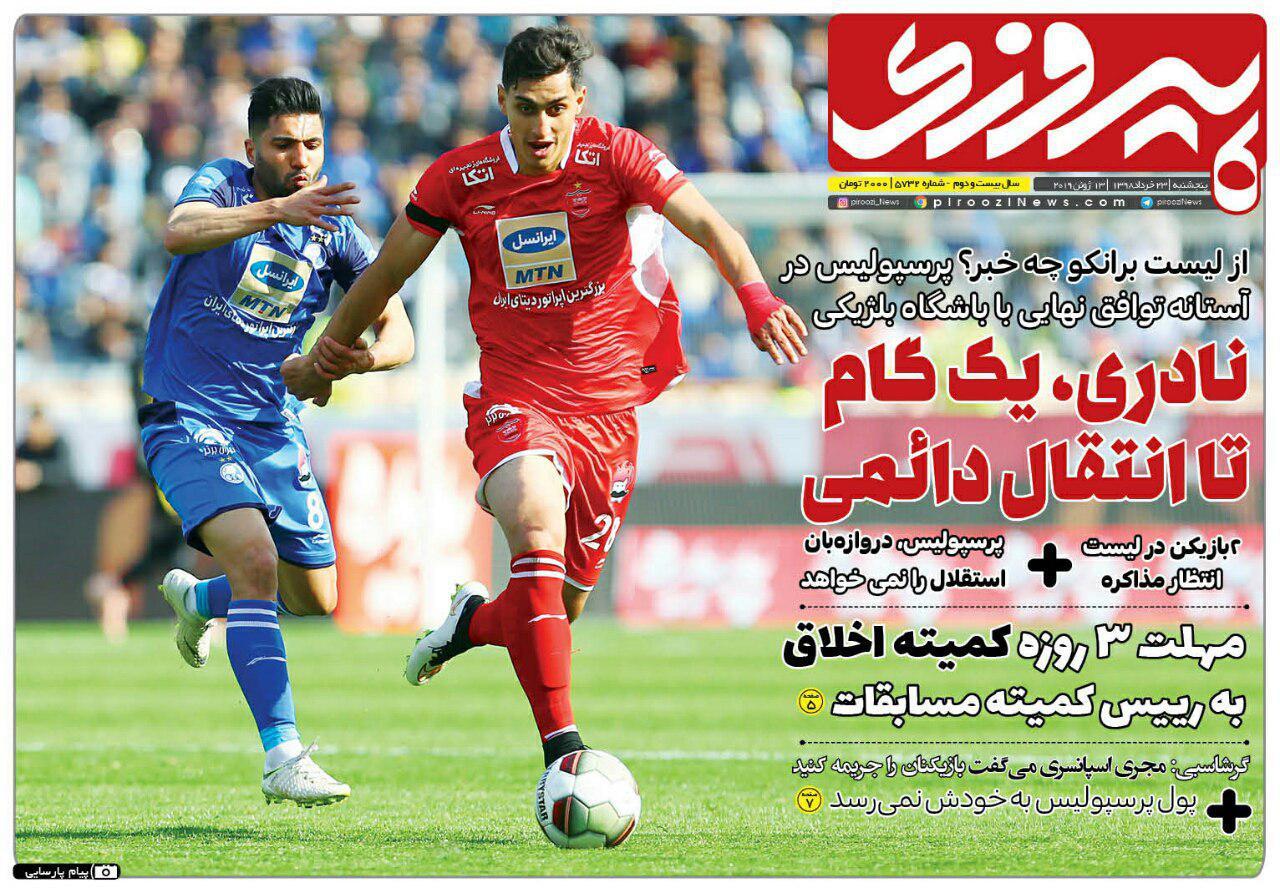روزنامه پیروزی - ۲۳ خرداد