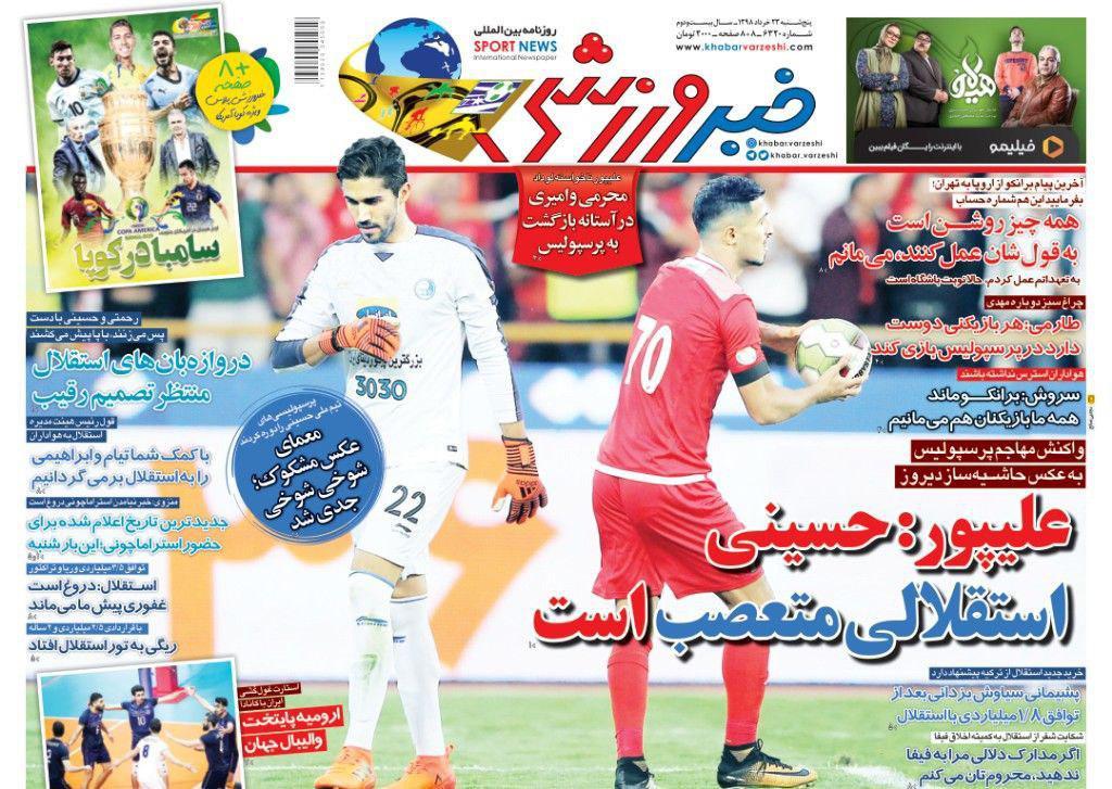 خبر ورزشی - ۲۳ خرداد