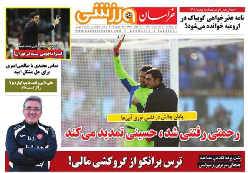 خراسان ورزشی - ۲۳ خرداد