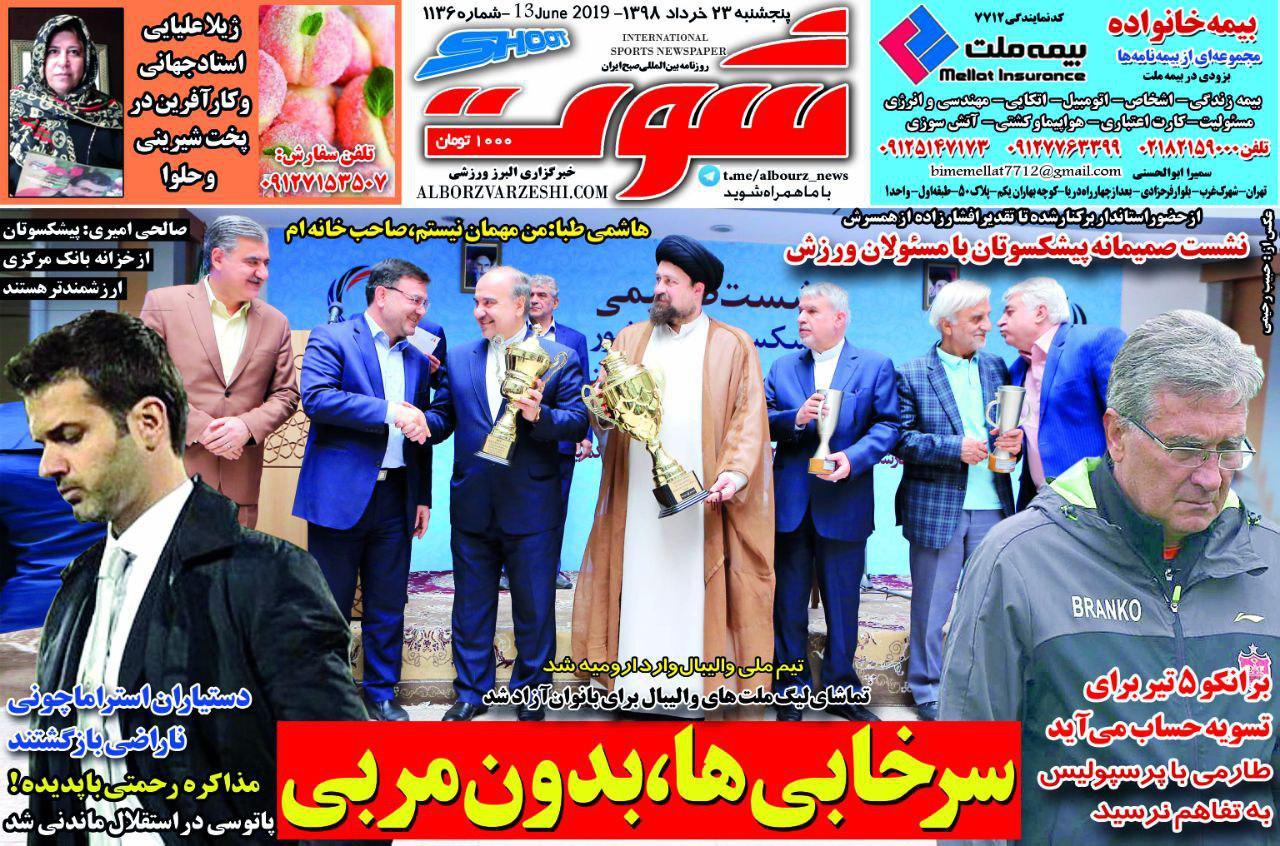 روزنامه شوت - ۲۳ خرداد