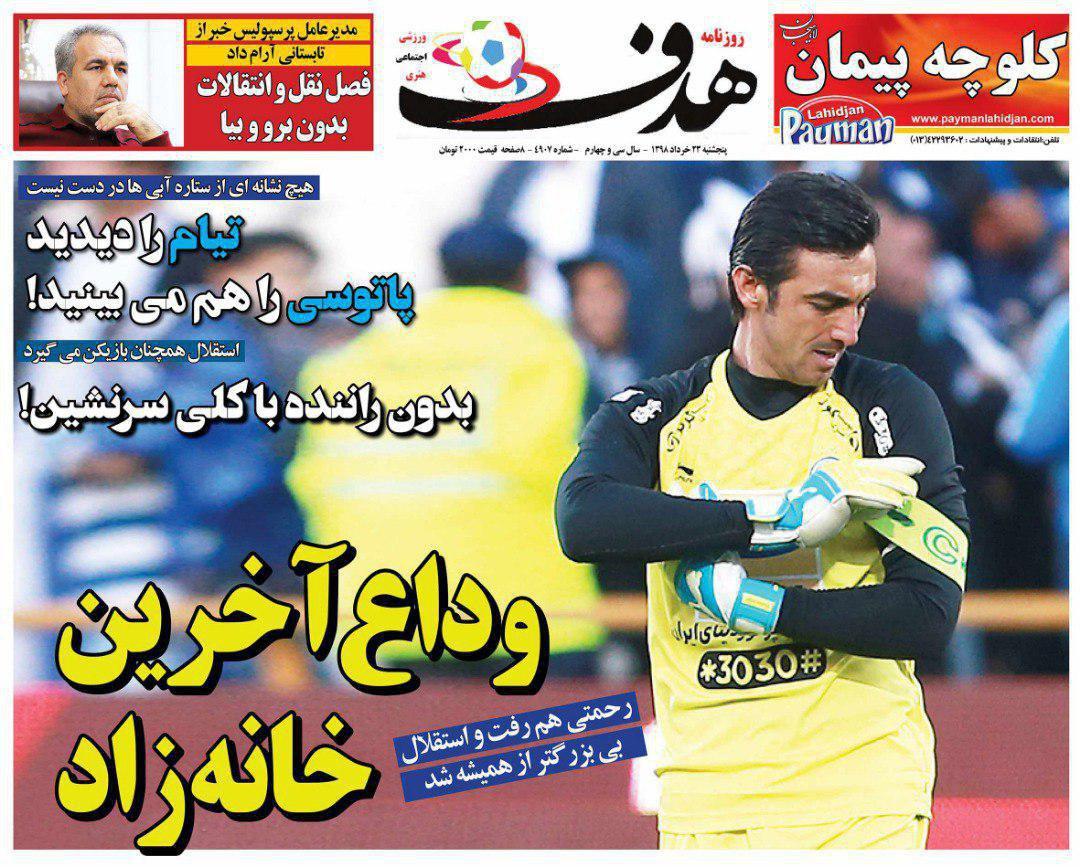 روزنامه هدف - ۲۳ خرداد