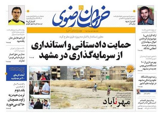 شفافیت اموال مسئولان در فاز اجرا / تهران بدون توقف