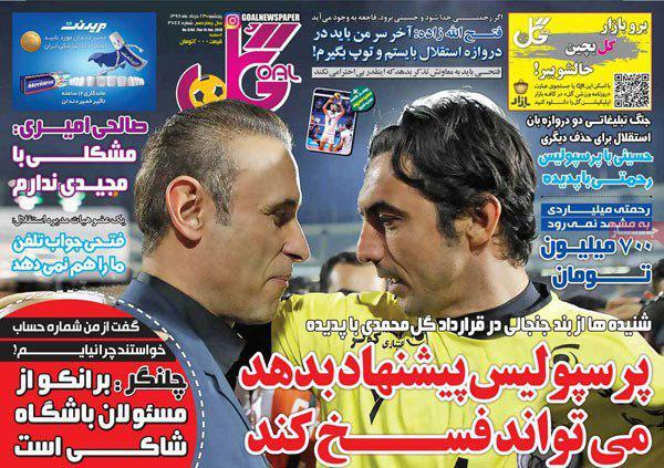 روزنامه گل - ۲۳ خرداد